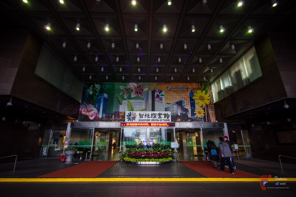 Discovery Center of Taipei